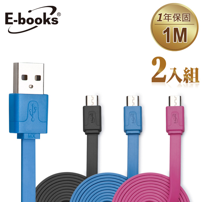 E-books X10 Micro USB 彩色充電傳輸扁線1m(2入組)桃紅2入