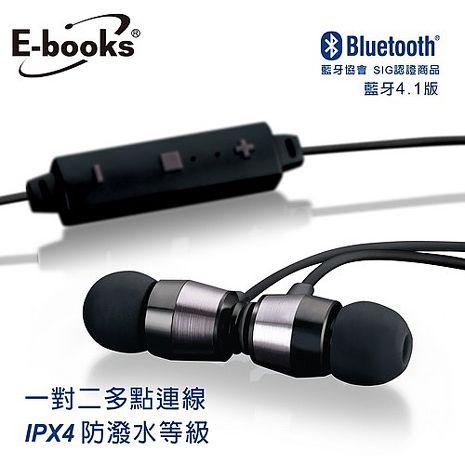 E-books S52 藍牙4.1頸掛磁吸式氣密耳機(活動)