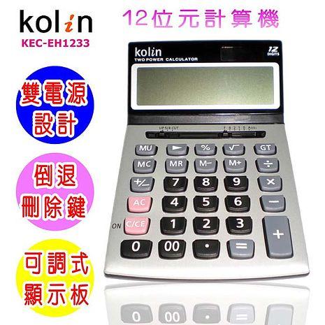 【kolin歌林】12位元雙電源計算機(KEC-EH1233)
