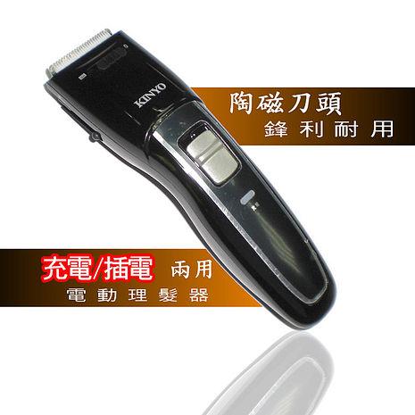 【KINYO】充插電兩用電動剪髮器HC-6110