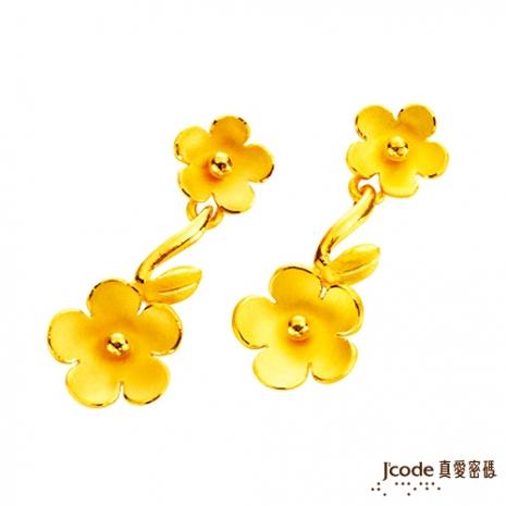 【預購】【J'code真愛密碼】 花開富貴純金耳環 約0.79錢(特賣)