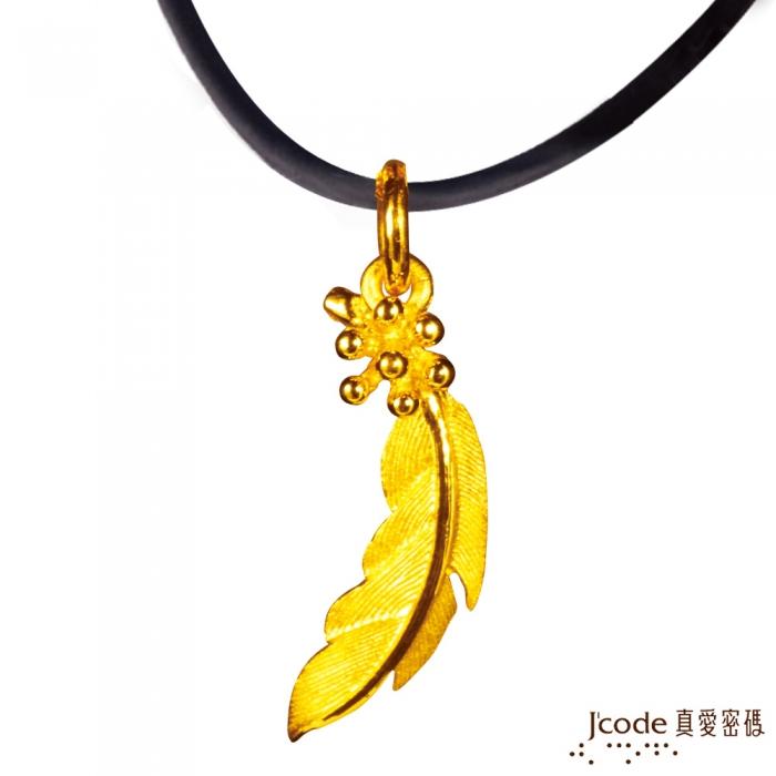 【J'code真愛密碼】 羽翼 純金墜飾(大/男)