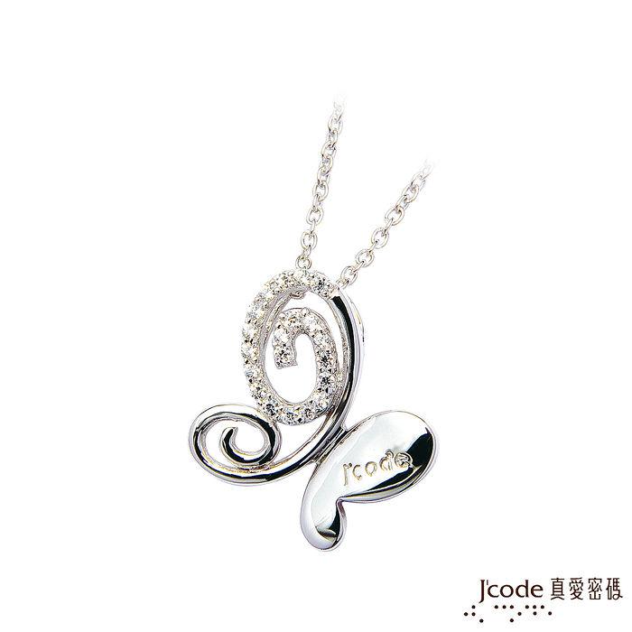 J'code真愛密碼 晶瑩舞蝶純銀墜子 送白鋼項鍊
