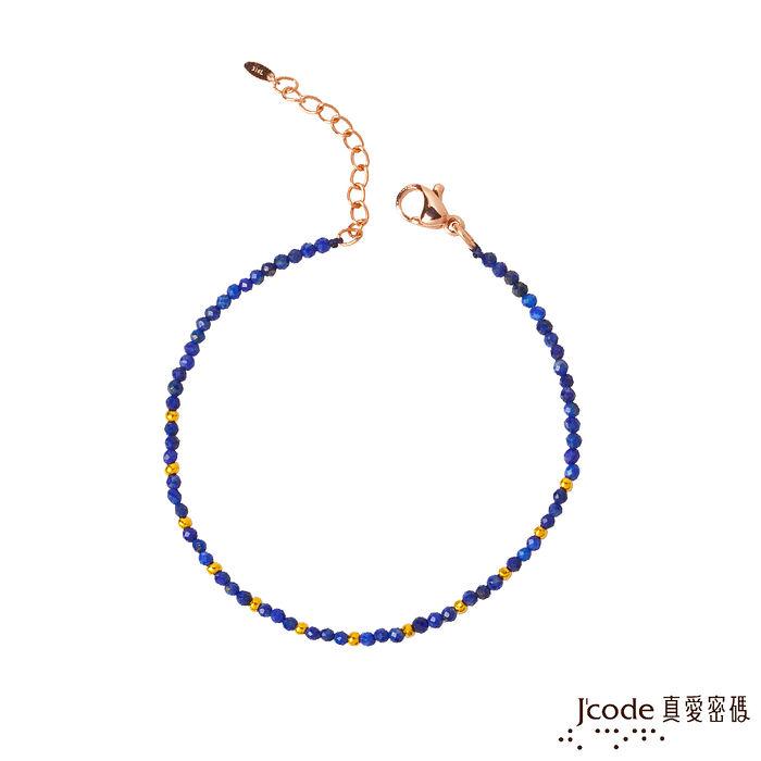 J'code真愛密碼 黃金/青金石手鍊-單鍊款