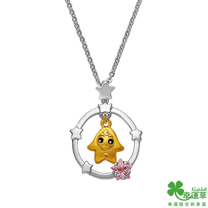 幸運草 戀人星星黃金/純銀墜子 送白鋼項鍊(預購)