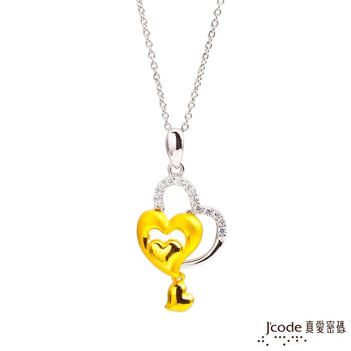 J'code真愛密碼 心中有你黃金/純銀墜子 送白鋼項鍊