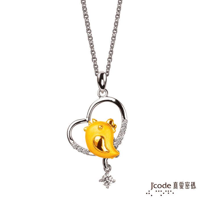 【預購】J'code真愛密碼 光彩雞黃金/純銀墜子 送白鋼項鍊