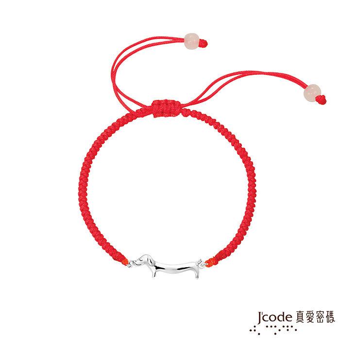 Jcode真愛密碼 萌萌臘腸純銀紅繩手鍊