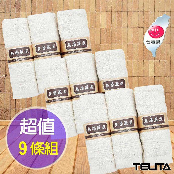 【TELITA】嚴選素色無染毛巾(超值9條組)//特賣