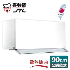 【喜特麗】全隱藏式電熱排油煙機90cm/JT-1820L