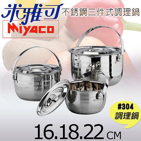 【米雅可Miyaco】正#304不鏽鋼三件式手提調理鍋(萬用鍋組16+18+22cm)