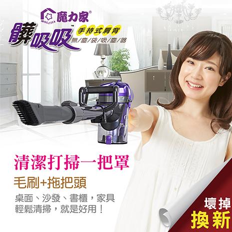 【魔力家】髒吸吸 手持式肩背除蹣吸塵器-有線插電款