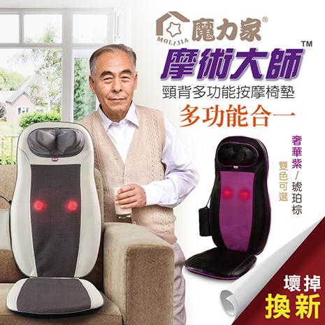 【魔力家】摩術大師頸背多功能按摩椅墊奢華紫