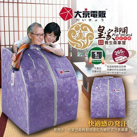 日本【大京電販】遠紅外線加熱 養生桑拿屋 贈-造型超吸水擦手巾 (app)