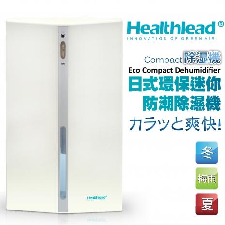 (搶購)Healthlead日式迷你防潮除濕機(白)EPI-608C