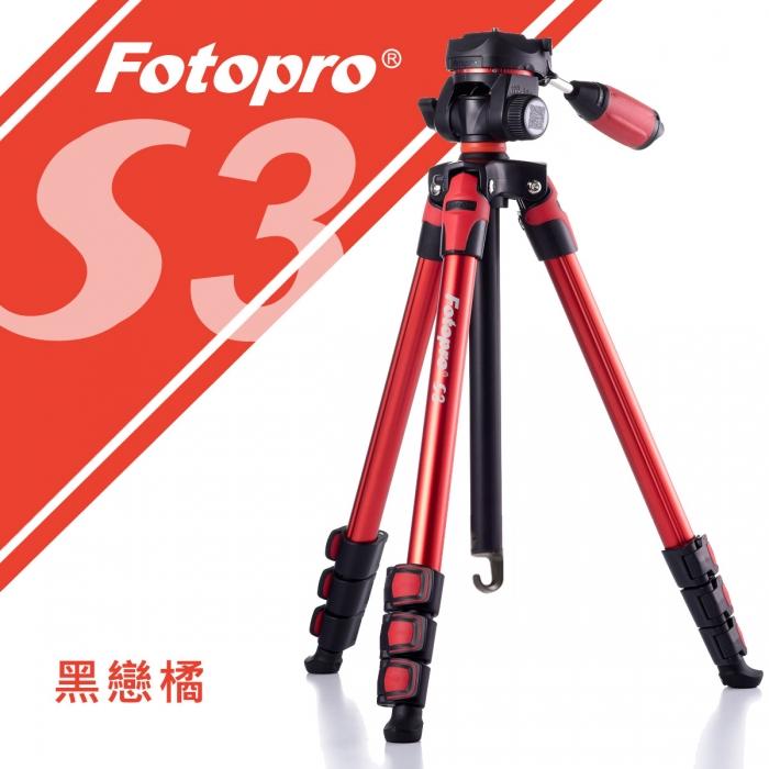 FOTOPRO S3炫彩系列腳架-多功能四向雲台輕單眼專用三腳架[黑戀橘]