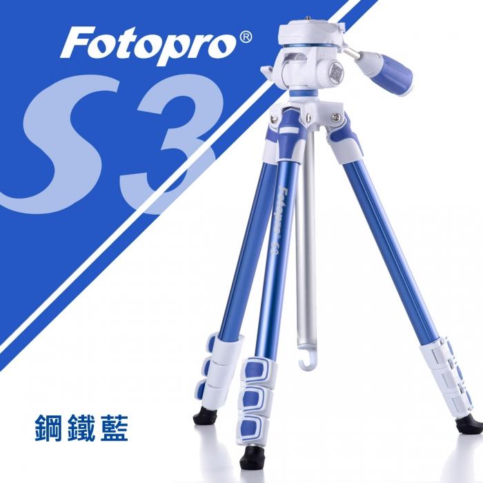FOTOPRO S3炫彩系列腳架-多功能四向雲台輕單眼專用三腳架[鋼鐵藍]