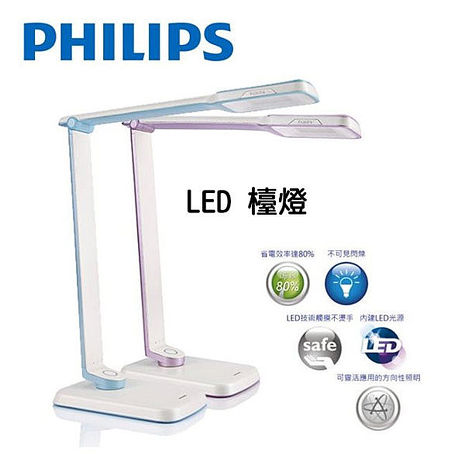 (買就送)【飛利浦 PHILIPS】大視界 SPADE PLUS 晶彥 LED檯燈 (71663) 紫色