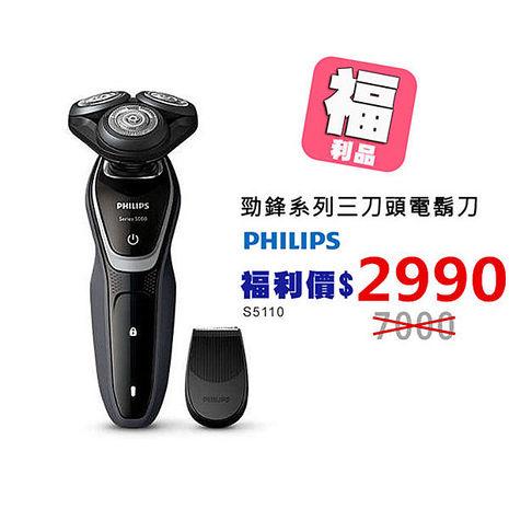 《福利品》【飛利浦 PHILIPS】勁鋒系列 水洗三刀頭電鬍刀S5110