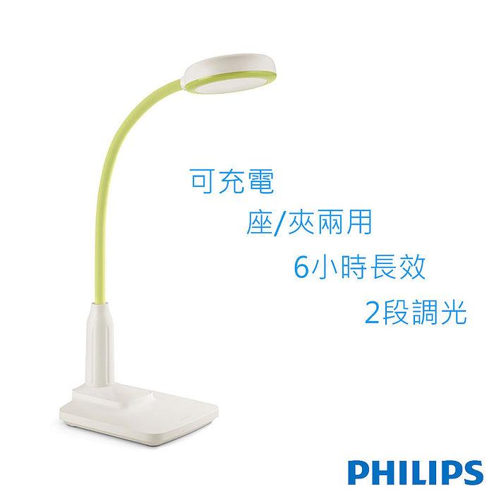 加贈8G隨身碟【PHILIPS 飛利浦】晶旭可充電式座夾兩用LED檯燈 綠66024