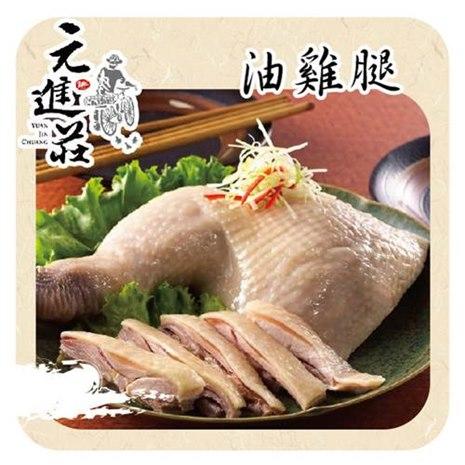 預購七日《元進莊》油雞腿(無骨)-共兩份(350g/份)