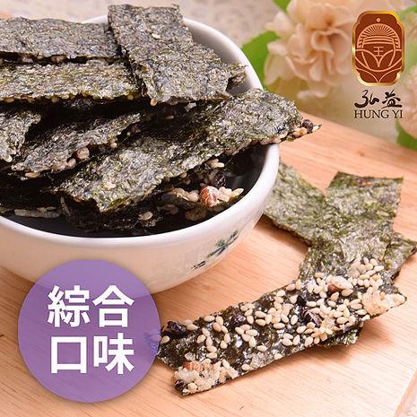 《弘益傳香世家》海苔脆片-任選三入組-預購杏仁+五穀+南瓜子