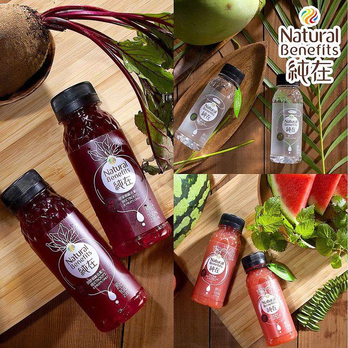 《純在》冷壓鮮榨蔬果汁4瓶(235ml/瓶)(甜菜根綜合果汁*1+西瓜薄荷*1+椰子汁*2)-預購7日