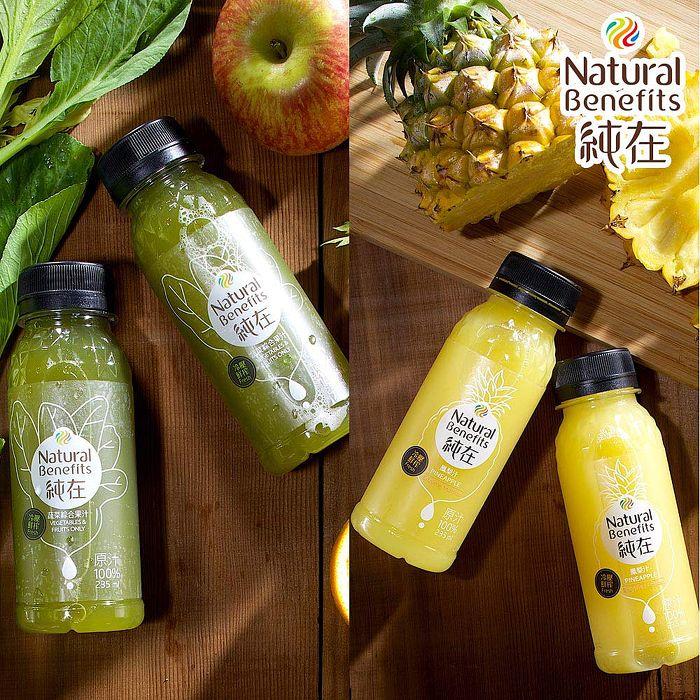 《純在》冷壓鮮榨蔬果汁4瓶(235ml/瓶)(鳳梨汁*2+蔬菜綜合果汁*2)-預購7日