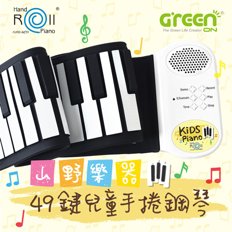 【山野樂器】49鍵兒童手捲鋼琴 經典入門款 加厚琴鍵 通過玩具安全檢測 《特賣》