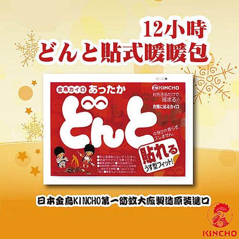 【日本金鳥KINCHO】12小時可貼式暖暖包(20小包/2大包)