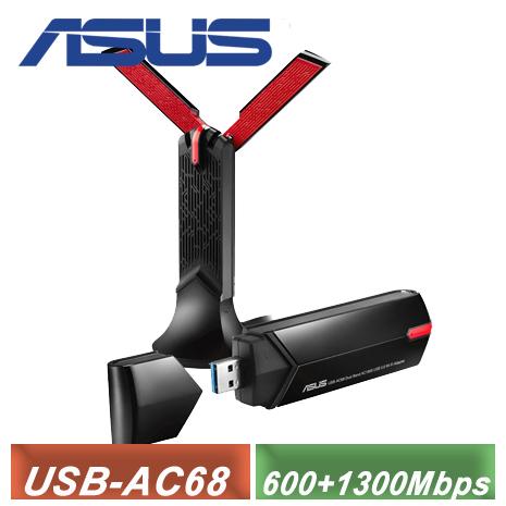 【ASUS 華碩】 USB-AC68 雙頻AC1900 USB無線網卡