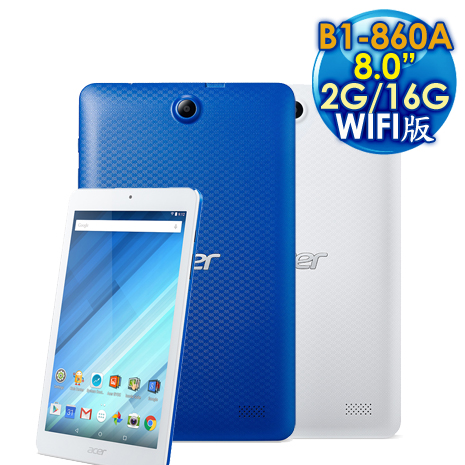 Acer 宏碁 Iconia One 8 B1-860A 2G/16GB WIFI版 8吋 四核心平板電腦白色