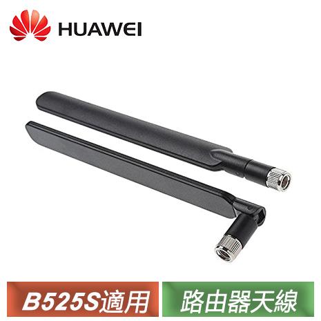 【Huawei 華為】 4G 無線路由器 天線 B525S適用 黑色