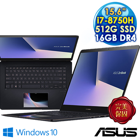 ASUS 華碩 ZenBook Pro 15 UX580GE-0031C8750H 深海藍 (i7-8750U/15.6/16GD4/512SSD/W10) 4G獨顯輕薄筆電