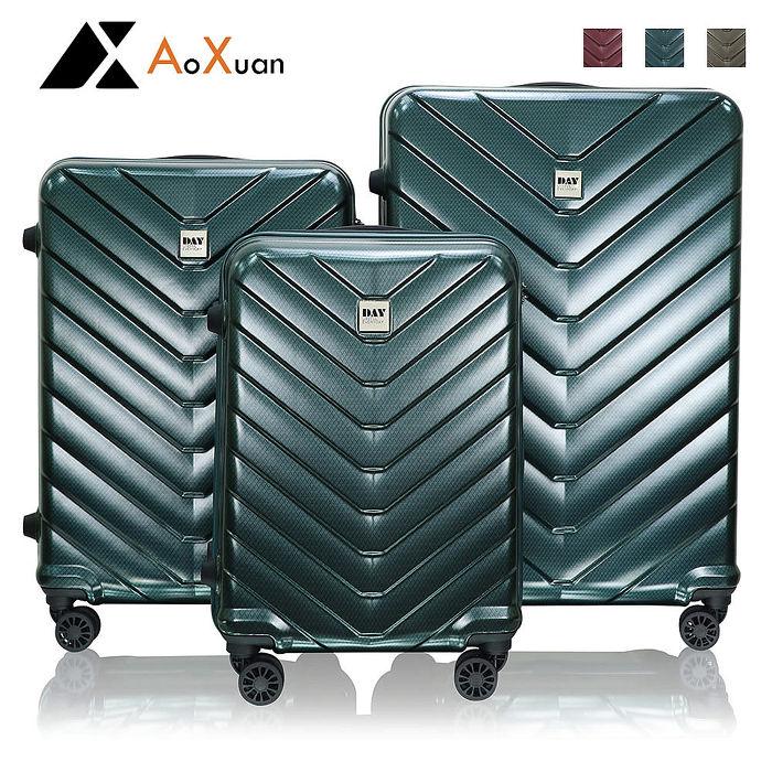 AoXuan 20+24+28吋三件組行李箱 PC霧面耐刮旅行箱 Day系列青藍色