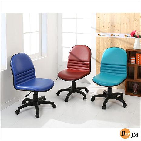 《BuyJM》L型皮面經典氣壓辦公椅/電腦椅/三色可選蘋果綠