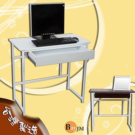 《BuyJM》吉米附抽屜工作桌/電腦桌(寬80公分)胡桃