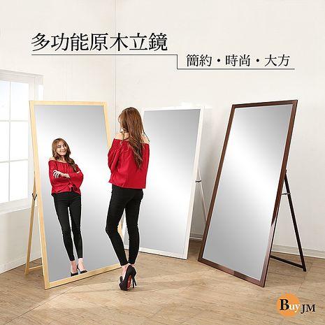 BuyJM豪華實木超大造型兩用穿衣鏡/寬90高180公分/立鏡/壁鏡白色