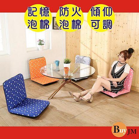 BuyJM圓圈圈輕巧六段調整和室椅長89公分/折疊椅4色灰色