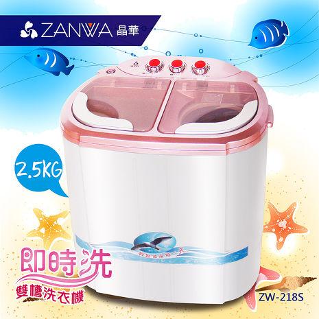 【ZANWA晶華】2.5KG節能雙槽洗滌機/雙槽洗衣機/小洗衣機/洗衣機ZW-218S