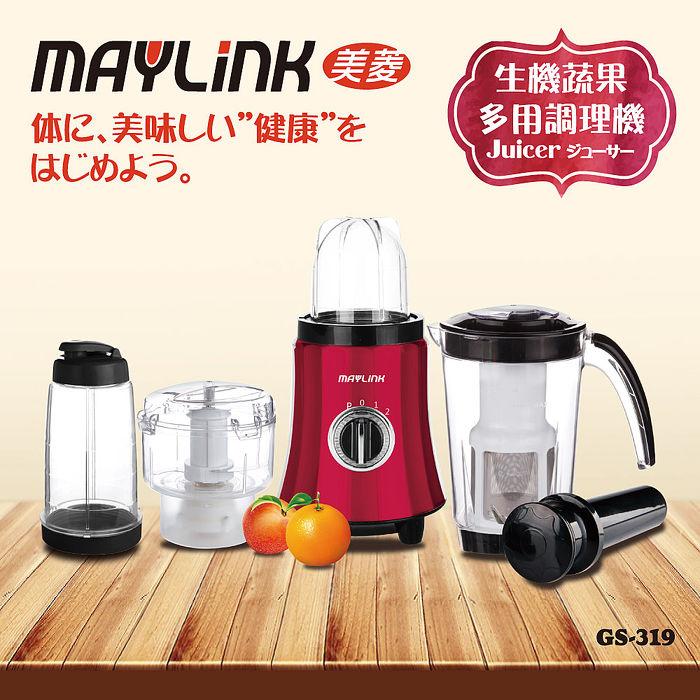 【MAYLINK美菱】多用生機蔬果調理果汁機/榨汁機/研磨機/攪拌機/碎肉機/調理機GS-319