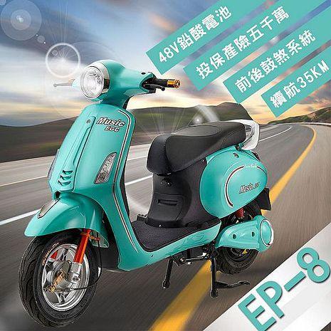(客約)【e路通】EP-8 星光 48V 鉛酸 鼓煞煞車 前後雙液壓避震系統 電動車馬卡綠