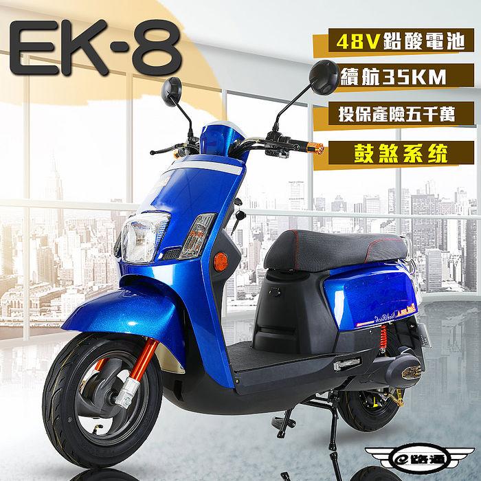 【e路通】EK-8 鼓煞系統 大寶貝 48V 鉛酸 前後雙液壓避震系統 電動車 (電動自行車) (客約)海洋藍