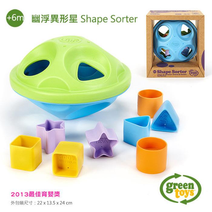 活動-【美國Green Toys】幽浮異形星