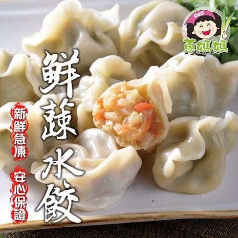 【蔥媽媽】素食手工鮮蔬水餃 約50粒x3包