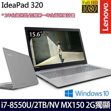 【Lenovo 聯想】IdeaPad320 81BG00LNTW(15.6吋/i7-8550U/4G/2TB/NV MX150 2G獨顯/Win10)超大容量文書筆電