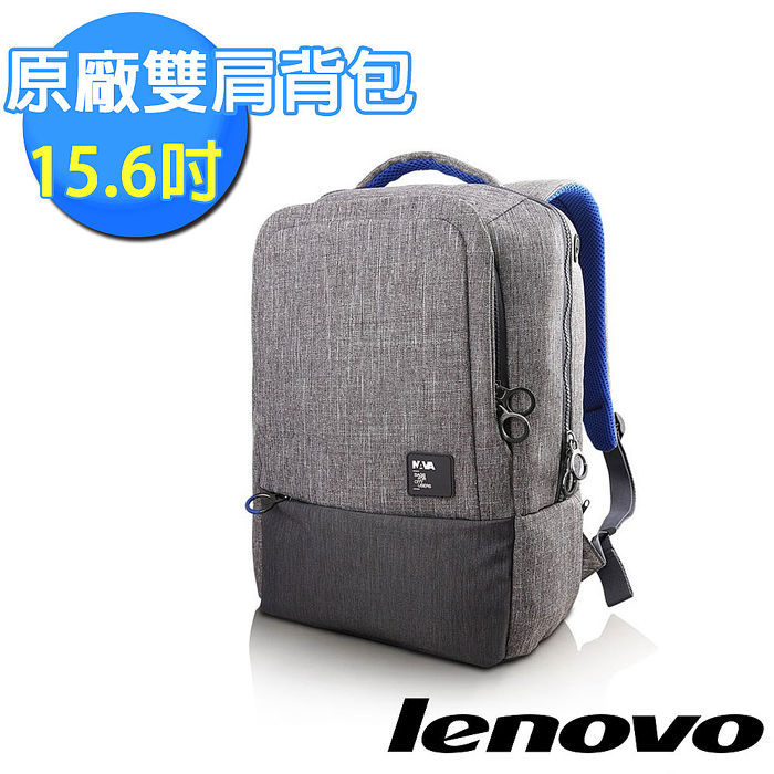 【Lenovo 聯想】15.6吋NAVA時尚後背包 (GX40M52033)