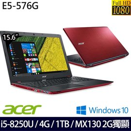 【ACER 宏碁】E5-576G-52W5 (15.6吋FHD/i5-8250U四核心/4G/1TB/MX130_2G獨顯/Win10) 赤焰紅大容量文書筆電