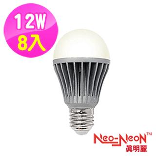 【Neoneon真明麗】12W高效能LED燈泡(8入)暖光