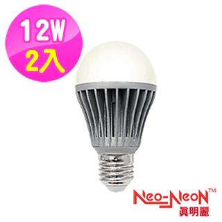 【Neoneon真明麗】12W高效能LED燈泡(2入)暖光
